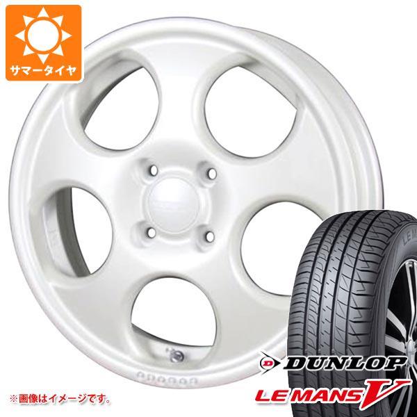 サマータイヤ 165/50R15 73V ダンロップ ルマン5 LM5 ハイペリオン ポポロ 4.5-15 タイヤホイール4本セット