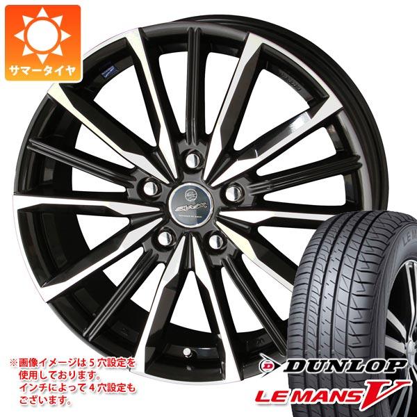サマータイヤ 185/55R15 82V ダンロップ ルマン5 LM5 スマック ヴァルキリー 5.5-15 タイヤホイール4本セット
