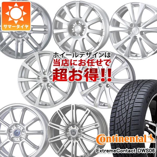 正規品 サマータイヤ 205/50R16 87W コンチネンタル エクストリームコンタクト DWS06 デザインお任せホイール 6.5-16 タイヤホイール4本セット