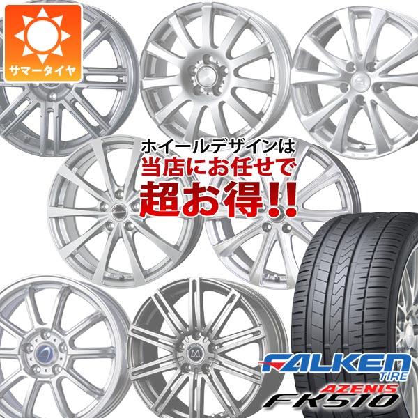 サマータイヤ 225/45R17 94Y XL ファルケン アゼニス FK510 デザインお任せホイール 7.0-17 タイヤホイール4本セット
