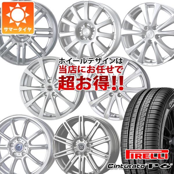 サマータイヤ 215/65R16 98H ピレリ チントゥラート P6 デザインお任せホイール 6.5-16 タイヤホイール4本セット