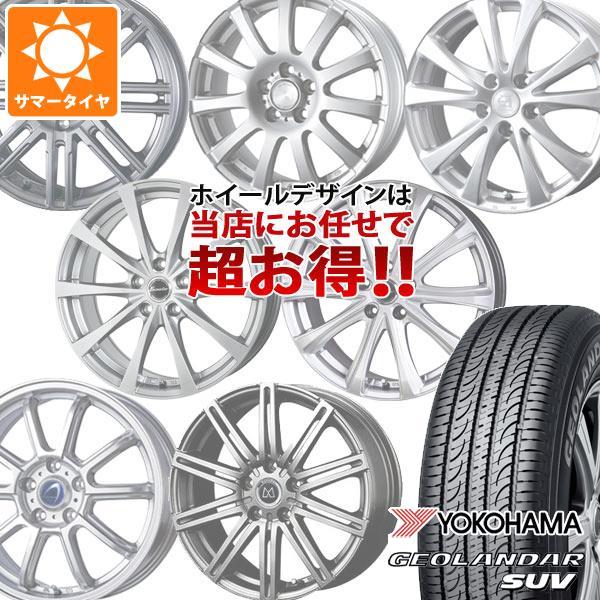 サマータイヤ 215/55R17 94V ヨコハマ ジオランダーSUV G055 デザインお任せホイール 7.0-17 タイヤホイール4本セット