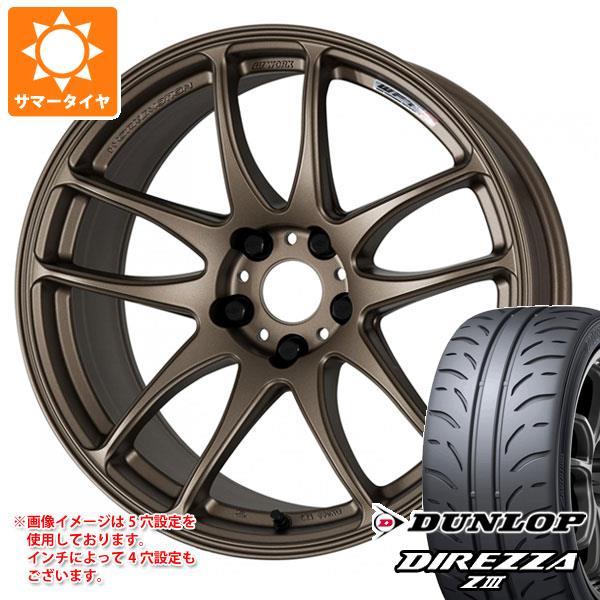 サマータイヤ 165/50R16 75V ダンロップ ディレッツァ Z3 エモーション CR極 5.5-16 タイヤホイール4本セット