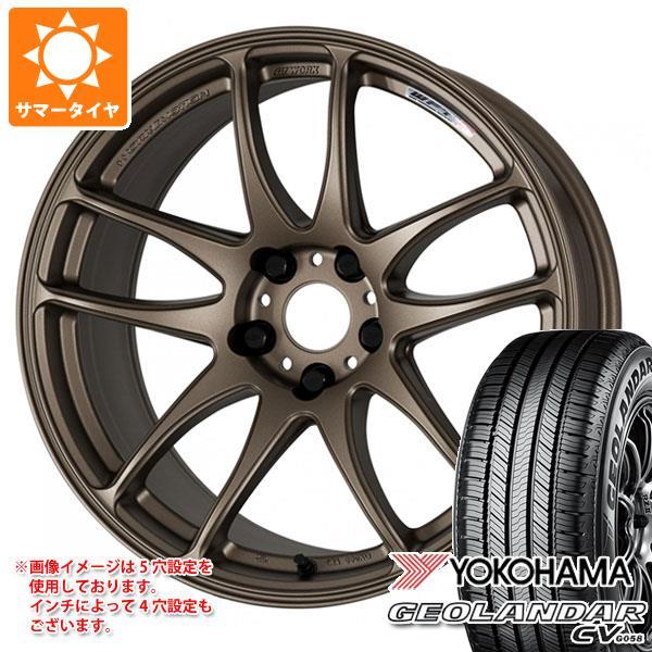 サマータイヤ 235/55R18 100V ヨコハマ ジオランダー CV エモーション CR極 7.5-18 タイヤホイール4本セット