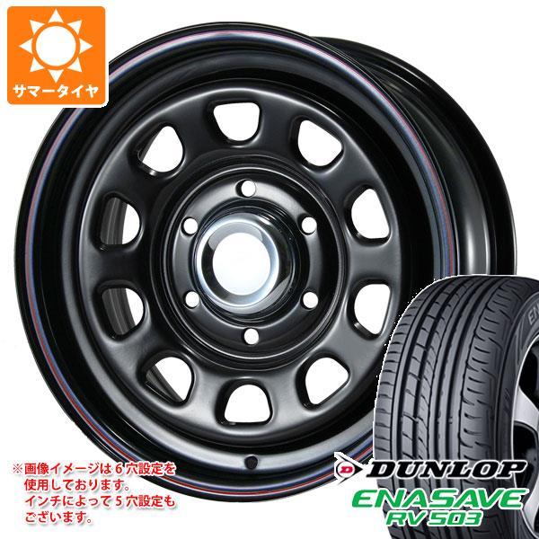 サマータイヤ 215/65R16 109/107L ダンロップ RV503 デイトナ SS ブラック 7.0-16 タイヤホイール4本セット