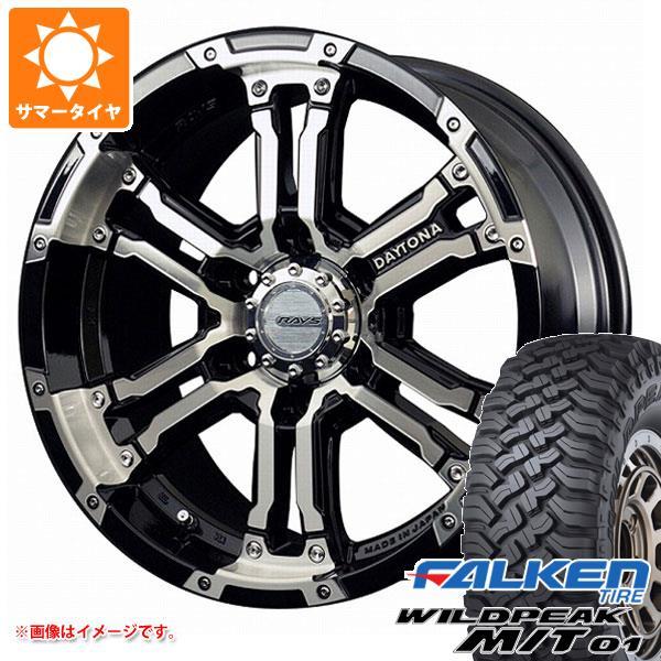 サマータイヤ 285/70R17 121/118Q ファルケン ワイルドピーク M/T01 レイズ デイトナ FDX DK 8.0-17 タイヤホイール4本セット