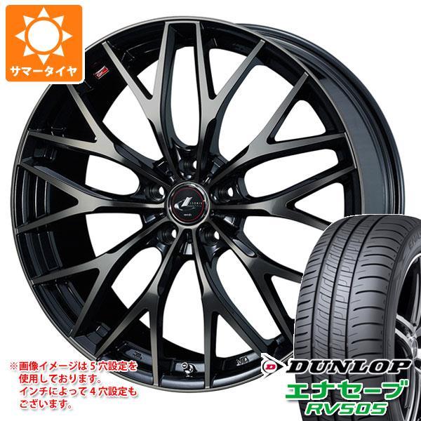 2020年製 サマータイヤ 195/65R15 91H ダンロップ エナセーブ RV505 レオニス MX PBMC/TI 6.0-15 タイヤホイール4本セット
