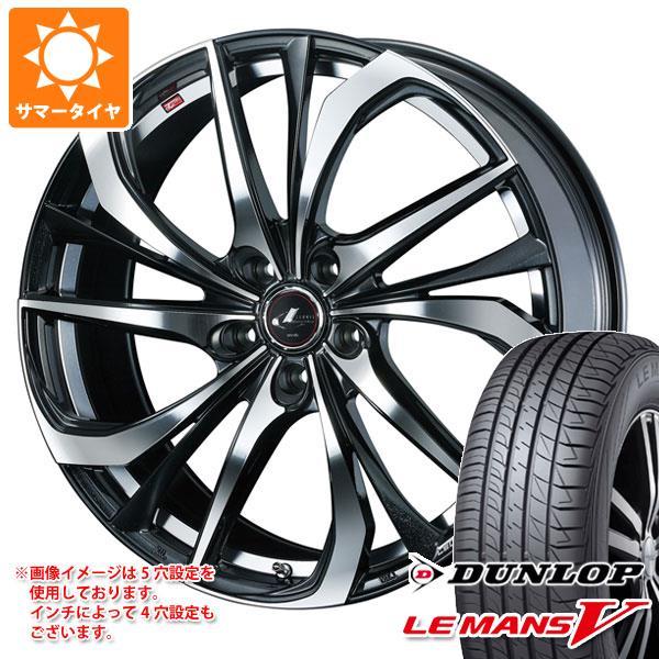 サマータイヤ 185/55R15 82V ダンロップ ルマン5 LM5 レオニス TE PBミラーカット 5.5-15 タイヤホイール4本セット