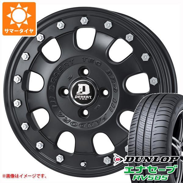 サマータイヤ 165/55R15 75V ダンロップ エナセーブ RV505 パンドラ デサートテック BR-9 軽カー専用 5.0-15 タイヤホイール4本セット
