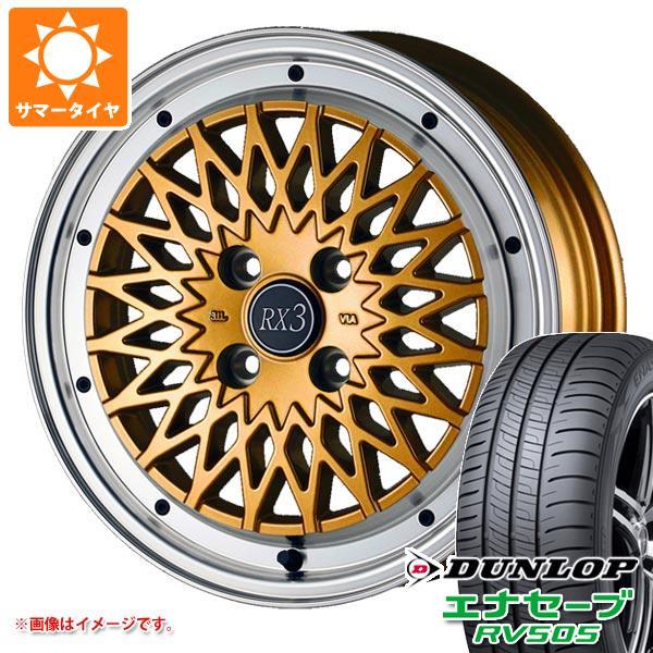 サマータイヤ 155/65R14 75H ダンロップ エナセーブ RV505 ドゥオール フェニーチェ RX3 軽カー専用 4.5-14 タイヤホイール4本セット