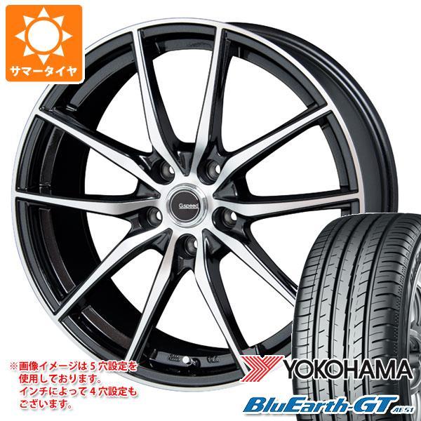 サマータイヤ 175/65R14 82H ヨコハマ ブルーアースGT AE51 ジースピード P-02 5.5-14 タイヤホイール4本セット