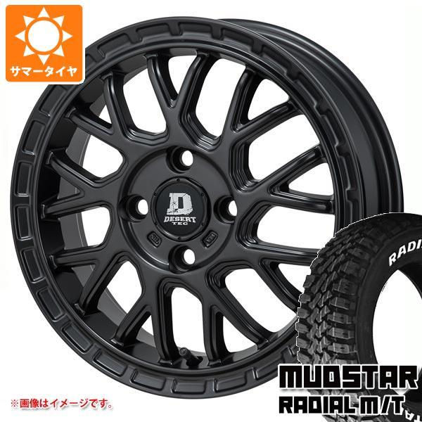 サマータイヤ 165/65R14 79S マッドスター ラジアル M/T ホワイトレター パンドラ デサートテック MX-9 軽カー専用 4.5-14 タイヤホイール4本セット