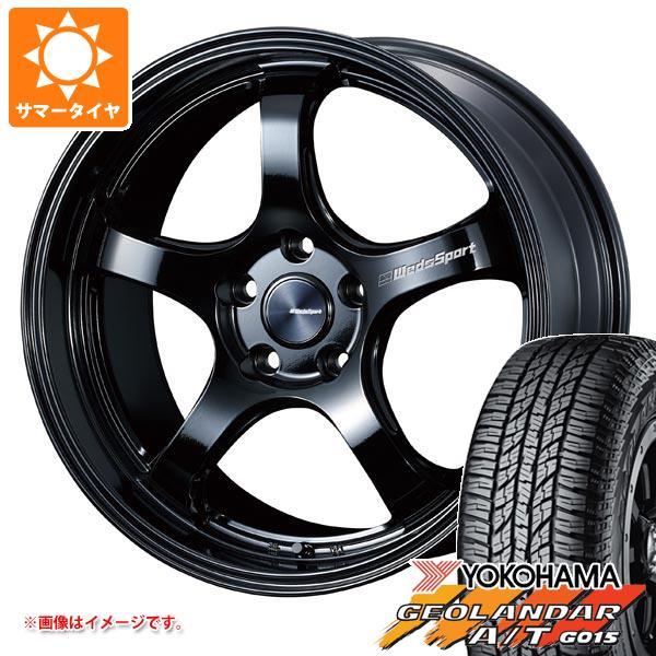 サマータイヤ 235/55R18 104H XL ヨコハマ ジオランダー A/T G015 ブラックレター ウェッズスポーツ RN-05M 8.0-18 タイヤホイール4本セット