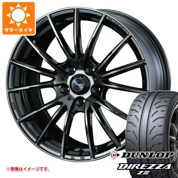 サマータイヤ 205/45R17 84W ダンロップ ディレッツァ Z3 ウェッズスポーツ SA-35R 7.0-17 タイヤホイール4本セット