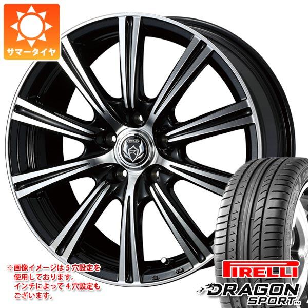 サマータイヤ 215/45R18 93W XL ピレリ ドラゴン スポーツ ライツレー XS 7.5-18 タイヤホイール4本セット
