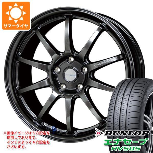 サマータイヤ 155/65R14 75H ダンロップ エナセーブ RV505 クロススピード ハイパーエディション CR10 4.5-14 タイヤホイール4本セット