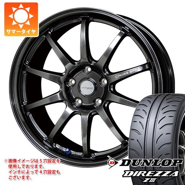 サマータイヤ 195/50R15 82V ダンロップ ディレッツァ Z3 クロススピード ハイパーエディション CR10 5.5-15 タイヤホイール4本セット
