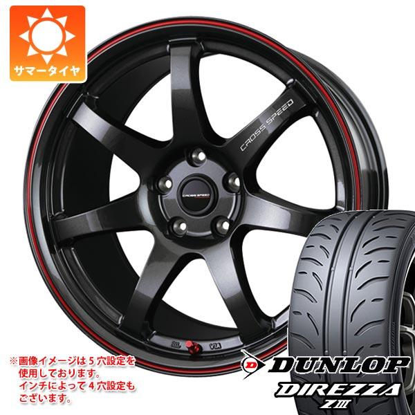 サマータイヤ 165/50R15 73V ダンロップ ディレッツァ Z3 クロススピード ハイパーエディション CR7 4.5-15 タイヤホイール4本セット