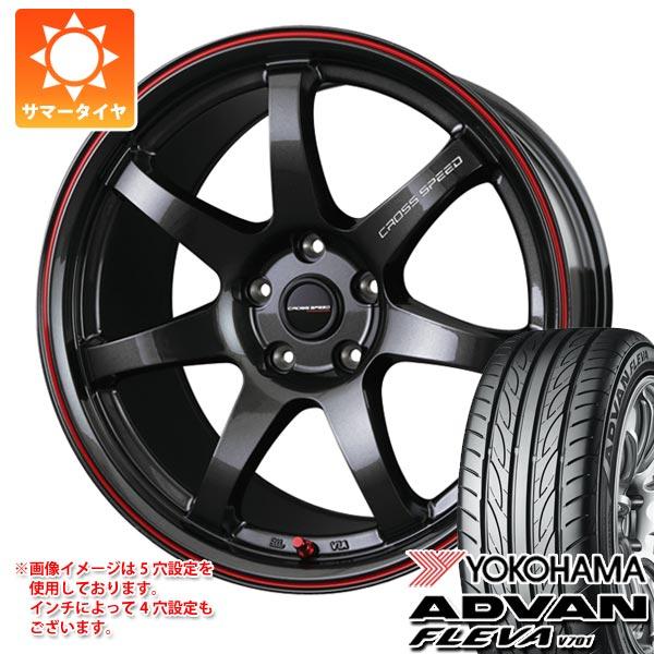 サマータイヤ 185/55R15 82V ヨコハマ アドバン フレバ V701 クロススピード ハイパーエディション CR7 5.5-15 タイヤホイール4本セット