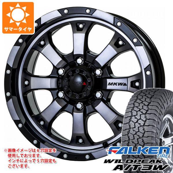 サマータイヤ 265/65R17 116S XL ファルケン ワイルドピーク A/T3W MKW MK-46 8.0-17 タイヤホイール4本セット