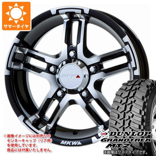 ジムニー専用 サマータイヤ ダンロップ グラントレック MT2 195R16C 104Q ブラックレター NARROW MK-55J DCGB 5.5-16 タイヤホイール4本セット