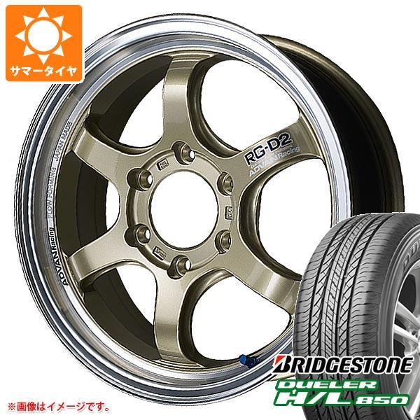ハイエース 200系専用 サマータイヤ ブリヂストン デューラー H/L850 215/70R16 100H アドバンレーシング RG-D2 6.5-16 タイヤホイール4本セット
