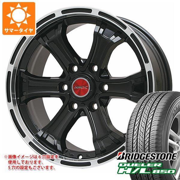 サマータイヤ 275/60R18 113V ブリヂストン デューラー H/L850 B マッド K GB/リムP 8.0-18 タイヤホイール4本セット