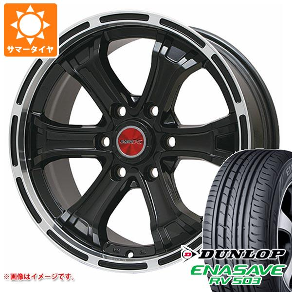 ハイエース 200系専用 サマータイヤ ダンロップ RV503 195/80R15 107/105L B マッド K GB/リムP 6.0-15 タイヤホイール4本セット