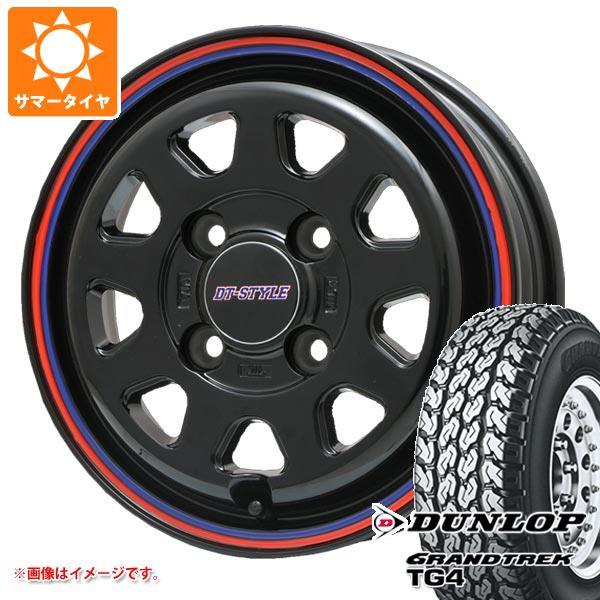 サマータイヤ 145R13 6PR ダンロップ グラントレック TG4 (145/80R13 82/80N相当) DTスタイル 4.0-13 タイヤホイール4本セット