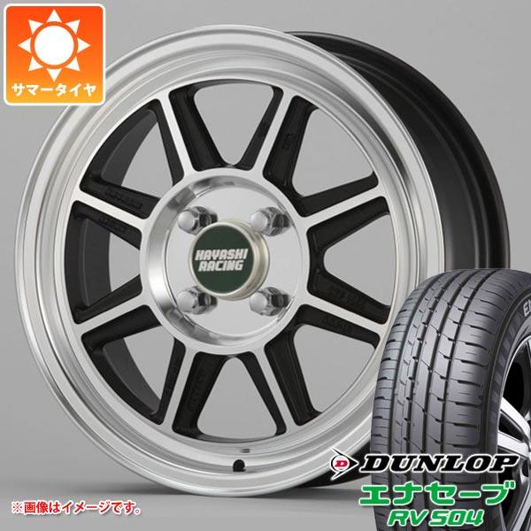 サマータイヤ 165/65R15 81S ダンロップ エナセーブ RV504 ハヤシレーシング ハヤシストリート STF 5.0-15 タイヤホイール4本セット