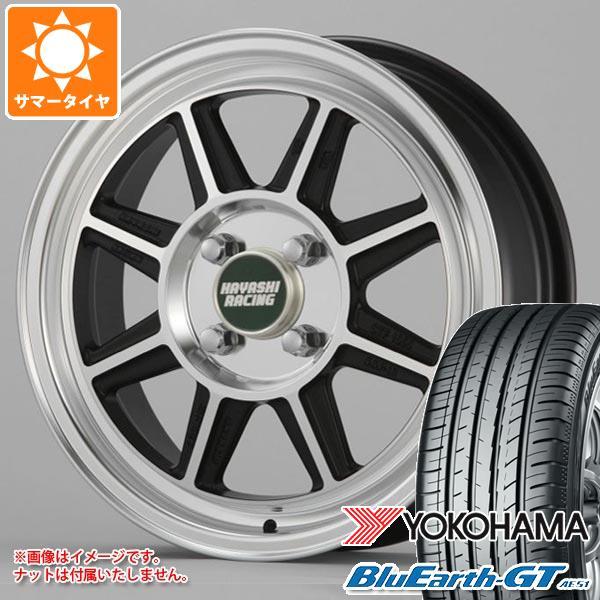サマータイヤ 155/65R14 75H ヨコハマ ブルーアースGT AE51 ハヤシレーシング ハヤシストリート STF 5.0-14 タイヤホイール4本セット