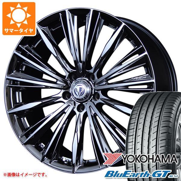 サマータイヤ 235/45R18 94W ヨコハマ ブルーアースGT AE51 レイズ ベルサス ストラテジーア ヴォウジェ 7.0-18 タイヤホイール4本セット