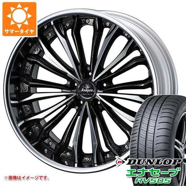 サマータイヤ 245/40R20 99W XL ダンロップ エナセーブ RV505 クレンツェ フェルゼン 8.5-20 タイヤホイール4本セット
