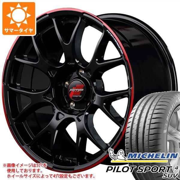 正規品 サマータイヤ 225/65R17 106V XL ミシュラン パイロットスポーツ4 SUV RMP レーシング R27 7.0-17 タイヤホイール4本セット