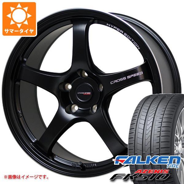 サマータイヤ 235/45R17 97Y XL ファルケン アゼニス FK510 クロススピード ハイパーエディション CR5 7.5-17 タイヤホイール4本セット