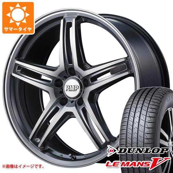 サマータイヤ 225/65R17 102H ダンロップ ルマン5 LM5 RMP 520F 7.0-17 タイヤホイール4本セット