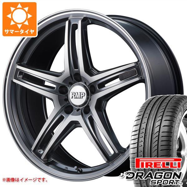 サマータイヤ 245/45R19 102Y XL ピレリ ドラゴン スポーツ RMP 520F 8.0-19 タイヤホイール4本セット