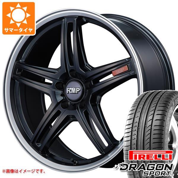 サマータイヤ 225/45R18 95W XL ピレリ ドラゴン スポーツ RMP 520F 8.0-18 タイヤホイール4本セット
