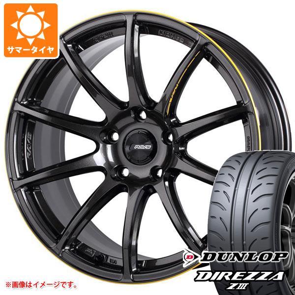 人気特価 GRヤリス専用 サマータイヤ ダンロップ ディレッツァ Z3 225/40R18 88W レイズ グラムライツ 57トランセンド アンリミット 8.5-18 タイヤホイール4本セット, 東京ベイサイドコスメティックス 4da54bde