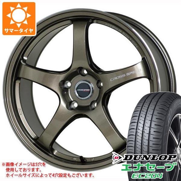 クロススピード エナセーブ 75V タイヤホイール4本セット EC204 サマータイヤ 165/55R15 4.5-15 ハイパーエディション CR5 ダンロップ