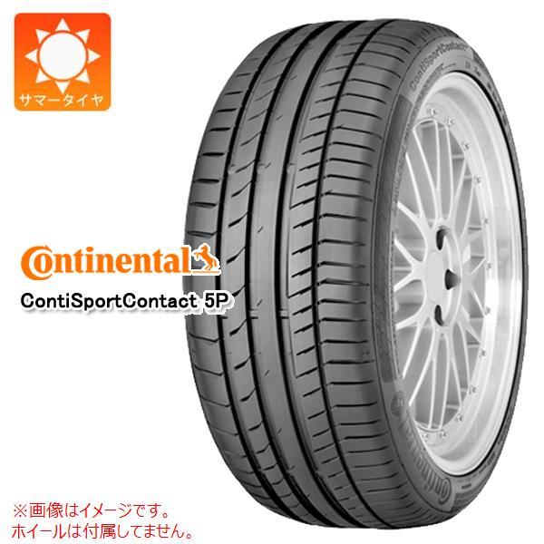 コンチネンタル コンチスポーツコンタクト5P 275/45R20 (110Y) XL N0 ポルシェ承認 サマータイヤ CONTINENTAL ContiSportContact 5P