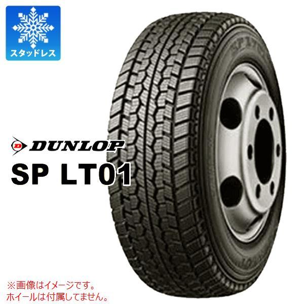 ダンロップ SP LT01 225/50R12.5 98L スタッドレスタイヤ DUNLOP SP LT01 【バン/トラック用】