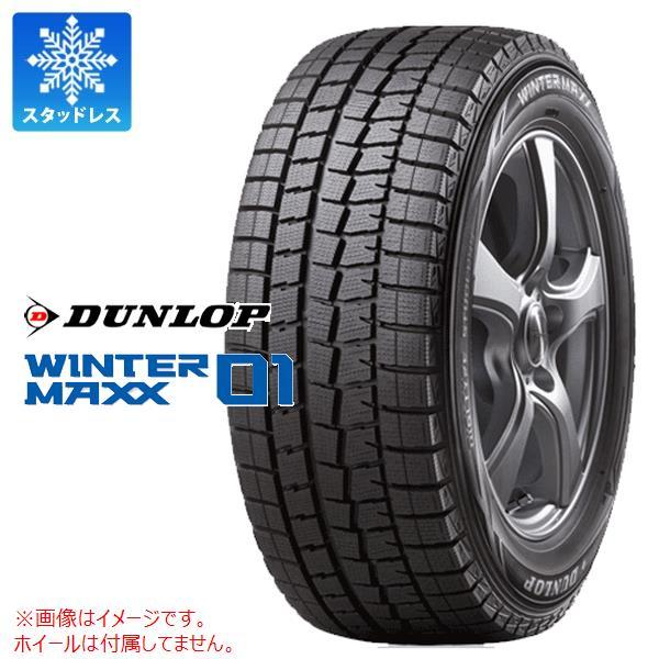 スタッドレスタイヤ 195/55RF16 87Q ダンロップ ウインターマックス01 WM01 ランフラット DUNLOP WINTER MAXX 01 DSST