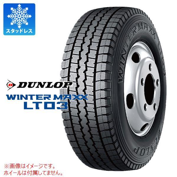 2本 ダンロップ ウインターマックス LT03 195/70R15.5 109/107L スタッドレスタイヤ DUNLOP WINTER MAXX LT03 【バン/トラック用】