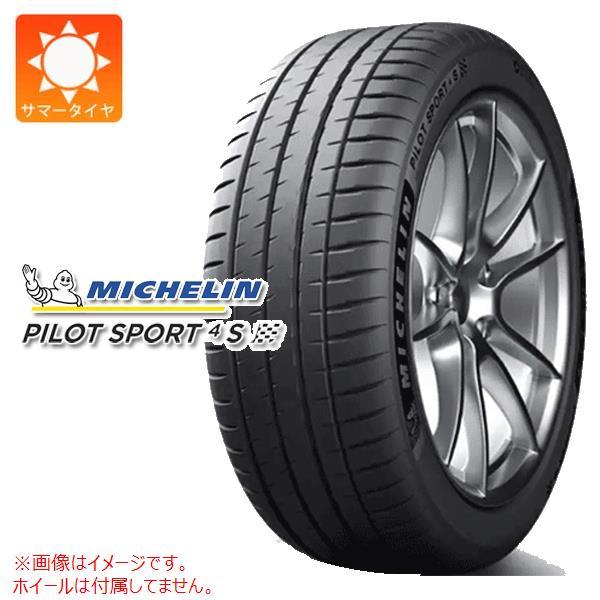 正規品 2本 ミシュラン パイロットスポーツ4S 275/30R21 (98Y) XL FRV フルリングプレミアムタッチ サマータイヤ MICHELIN PILOT SPORT 4S