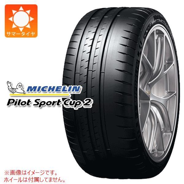 ミシュラン パイロットスポーツカップ2 295/30R18 (98Y) XL サマータイヤ MICHELIN PILOT SPORT CUP 2