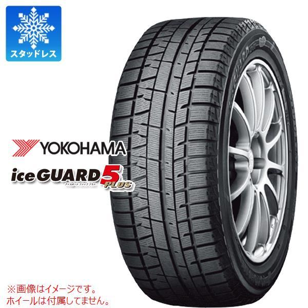 ヨコハマ アイスガードファイブ プラス iG50 195/65R15 91Q スタッドレスタイヤ YOKOHAMA iceGUARD 5 PLUS iG50
