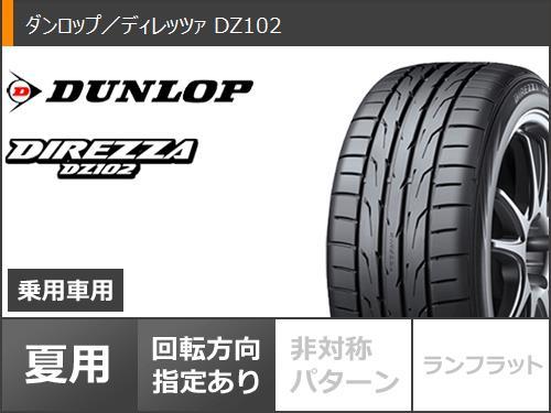 サマータイヤ 225/45R18 95W XL ダンロップ ディレッツァ DZ102 クレンツェ シンティル 168エボ 7.5-18 タイヤホイール4本セット