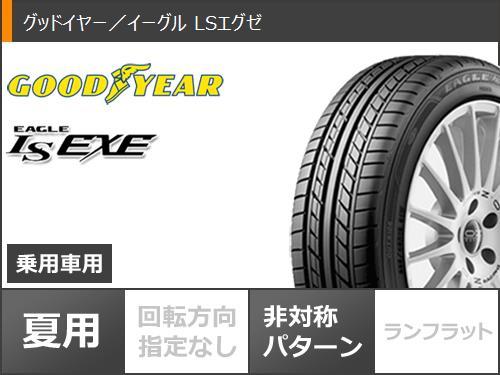 サマータイヤ225/55R1797VグッドイヤーイーグルLSエグゼラフィットLW-047.0-17タイヤホイール4本セット