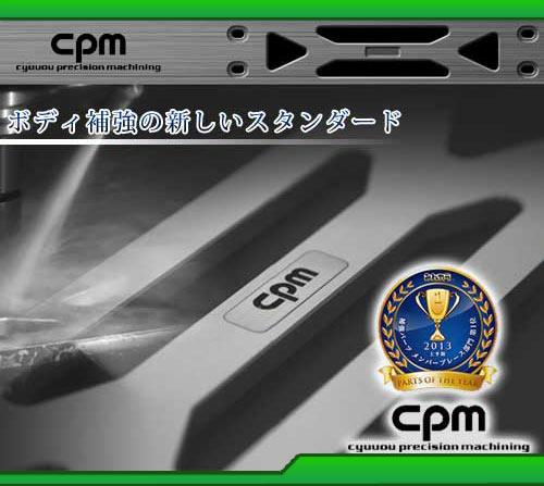 CPM ロアーレインフォースメント BMW 6シリーズ F06用 品番 (CLRF-B013)【沖縄・離島発送不可】